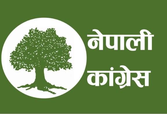 नेपाली कांग्रेसकाे महाधिवेशन मिति ताेकियाे, बरिष्ठ नेता रामचन्द्र पाैडेल समुह बाट बहिष्कार