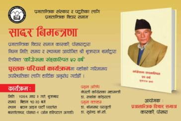 शुक्रराज शर्माद्वारा लिखित पुस्तककाे परिचर्चा हुंदै,डा शशांक पाेखरामा