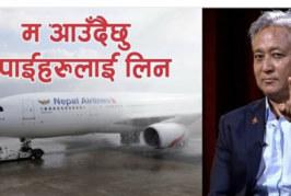 नेपाली बिधार्थी लिन नेपाल एयरलाईन्स चीन जांदै