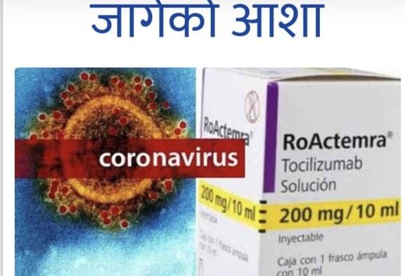 चीनले कोरोना संक्रमित विरामीको उपचारमा निकाल्याे औषधी