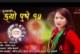 जसु गुरुङको ङ्यो पुषे १५ गीतमा टिकटक प्रतियोगिता