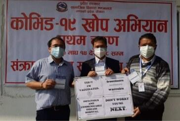 गण्डकीमा काेराेना विरुद्धको खोप कार्यक्रम सुरु