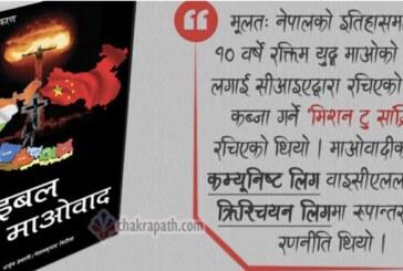 एउटा सनसनी खोजः नेपाललाई गृहयुद्धमा लैजाने यस्तो छ 'गेमप्लान'