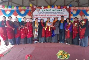 तमुधिं नेपाल केन्द्रीय आमा समितिद्वारा नयाँ वर्ष ल्होछारको शुभ अवसरमा आदान-प्रदान सम्पन्न