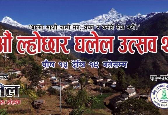पुष १५ देखि घलेलमा 'ल्होछार उत्सव' तयारी तिब्र