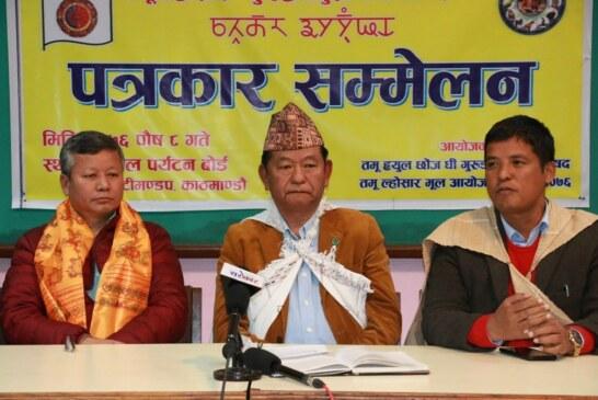 काठमाडौंमा भब्यरुपमा तमु ल्हाेसार मनाउंदै, तमुवानकाे नारा यथावत्