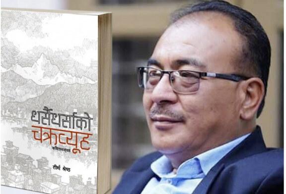 कवि तिर्थ श्रेष्ठकाे कविता संग्रह धर्सैधर्साको चक्रव्यूह मदन पुरस्कारमा मनाेनयन