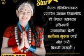 गण्डकीकी चेली एलिना गुरुङलाई नेपाल स्टार उपाधि जिताउन समिति गठन