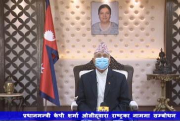 नेपालमा कोभिड–१९ महामारी नियन्त्रणमा छ : प्रम