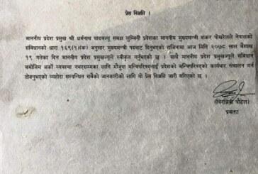 लुम्बिनीका मुख्यमन्त्री शंकर पोख्रेलको राजीनामा, यस्तो छ भित्र रणनिती